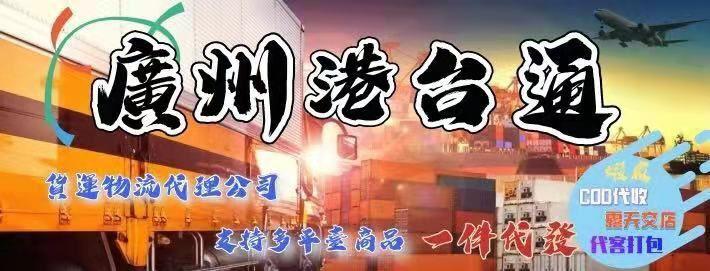 [白云区]港台通货运代理有限公司(江夏) 現場直播