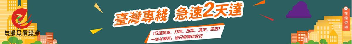 台灣亞展物流