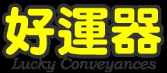 好運器 中國高品質第一便宜批發平台