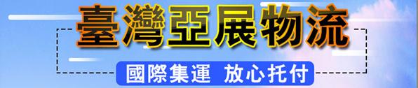 台湾亚展物流