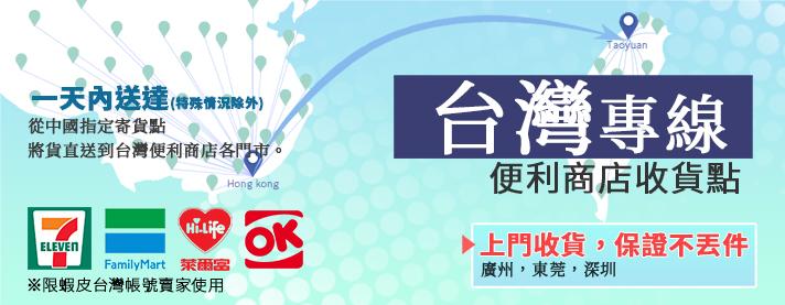 台湾专线-寄件服务网点(支援虾皮与奇摩超级商城)